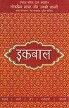 Lokpriya Shayar Aur Unki Shayari: Iqbal (Hindi)