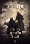 Детски и домашни приказки by Jacob Grimm