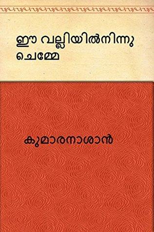 EEVALLIYILNINNU CHEMME (Malayalam)