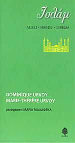 Ισλάμ - Λέξεις, Έννοιες, Σύμβολα