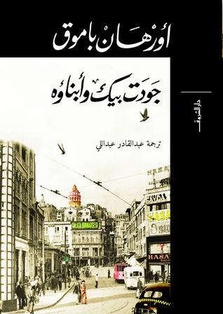 جودت بيك وأبناؤه by Orhan Pamuk