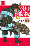 炎炎ノ消防隊 6 [Enen no Shouboutai 6] (Fire Force, #6)