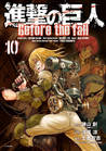 進撃の巨人 Before the Fall 10 [Shingeki no Kyojin: Before the Fall 10] (Attack on Titan: Before the Fall Manga, #10)
