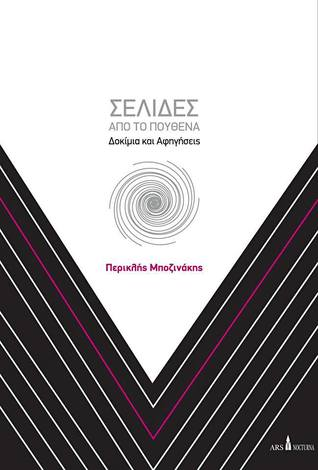 Σελίδες από το πουθενά by Περικλής Μποζινάκης