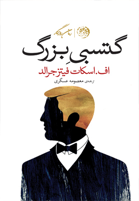 Ebook گتسبی بزرگ by F. Scott Fitzgerald read!