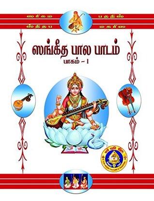 Sangeeta Bala Padam Part - 1