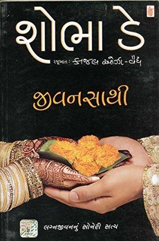 Spouse Book By Shobha De In Hindi