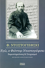 Εγώ, ο Φιόντορ Ντοστογέφσκι