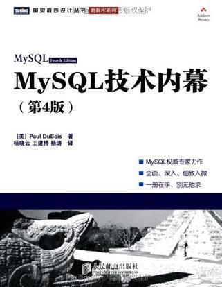 MySQL技术内幕
