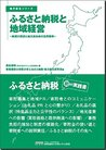 furusatonouzeichiikikeiei: seidonogenjotochihojichitainokatsuyojirei chihososei series