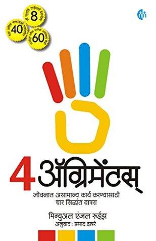 4 Agreements Marathi