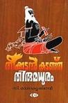 തീക്കടല് കടഞ്ഞു തിരുമധുരം | Theekkadal Kadanju Thirumadhuram