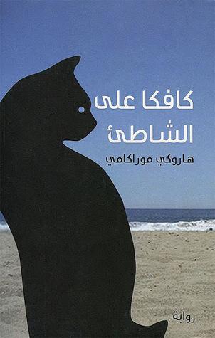2caff51f7629a ☆ كافكا على الشاطئ ☆ PDF Download by » Haruki Murakami هاروكي ...