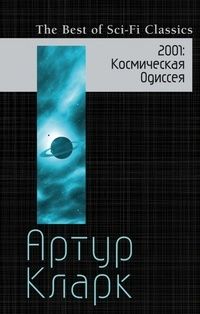 an analysis of the futuristic concept in the odyssey by arthur c clarke The creative odyssey of the man who foresaw the future arthur c clarke the creative odyssey of the man this is the most insightful analysis of clarke i.