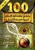 مائة من عظماء أمة الإسلام غيروا مجرى التاريخ by جهاد الترباني