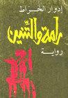 رامة والتنين by إدوار الخراط