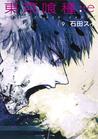 東京喰種トーキョーグール:re 9 [Tokyo Guru:re 9] (Tokyo Ghoul:re, #9)