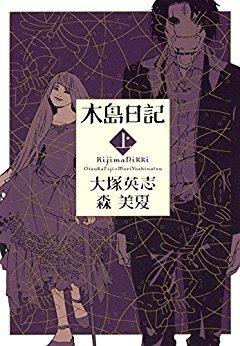木島日記〈上〉(Kijima Nikki, #1)