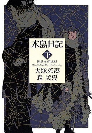木島日記〈下〉(Kijima Nikki, #3)
