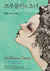 브루클린의 소녀 by Guillaume Musso