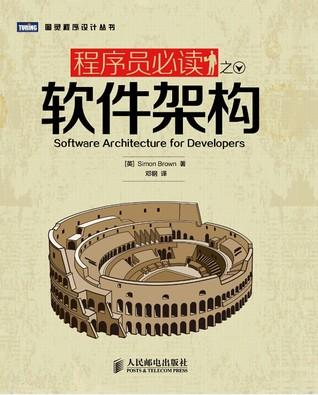 Software Architecture for Developers (Chinese translation)