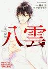 Psychic Detective Yakumo Vol. 14 by Manabu Kaminaga