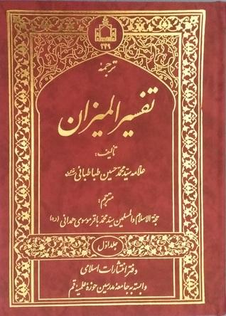 Image result for کتاب ترجمه تفسیر المیزان