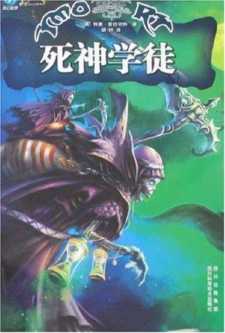 死神学徒 (碟形世界 , #4)