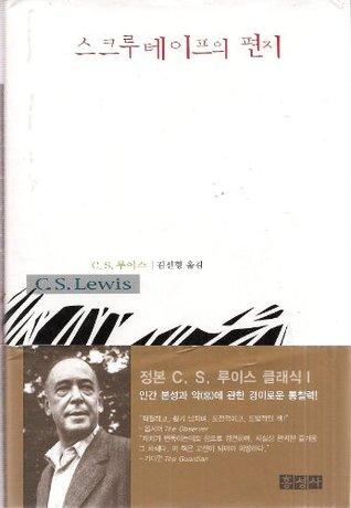 The Screwtape Letters (Korean Language Edition)