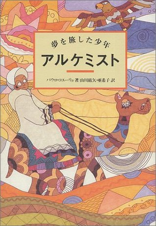 The Alchemist = Arukemisuto = O Alquimista [Japanese Edition]