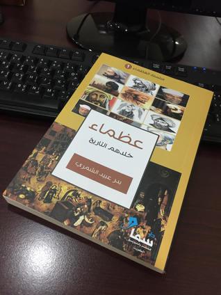 كتاب عظماء خلدهم التاريخ
