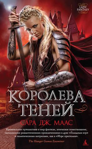 Королева теней (Стеклянный трон, #4)