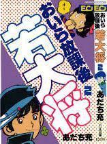 Oira Hokago Wakadaisho Vol. 2 by Mitsuru Adachi