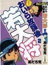 Oira Hokago Wakadaisho Vol. 2