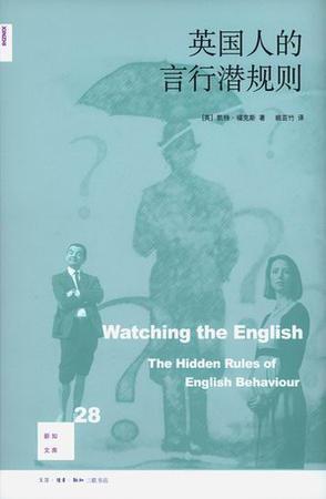 英国人的言行潜规则