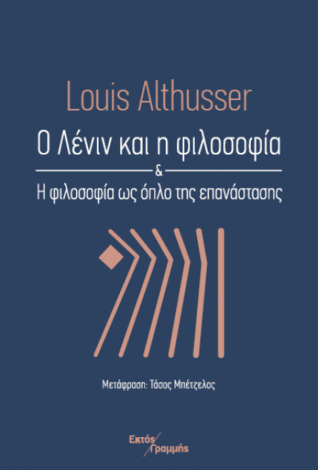 althusser interpellation essay Althusser's mirror carsten strathausen althusser's account of interpellation in his famous essay ideology and ideological state appara.