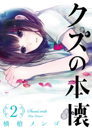 クズの本懐 2 [Kuzu no Honkai 2] (Scum's Wish, #2)