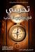 تجربتي في قانون الجذب by Mohammad Bahareth