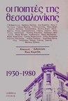 Οι ποιητές της Θεσσαλονίκης 1930 - 1980