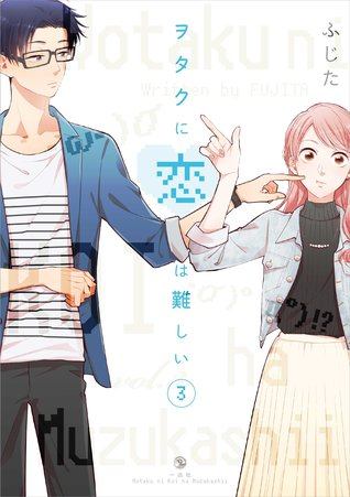 ヲタクに恋は難しい 3 [Wotaku ni Koi wa Muzukashii 3] (Love is Hard for an Otaku, #3)