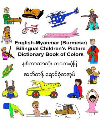 English-Myanmar (Burmese) Bilingual Children's Picture Dictionary Book of Colors