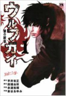 ウルフガイ 1 (Wolf Guy: Ookami no Monshou 1)