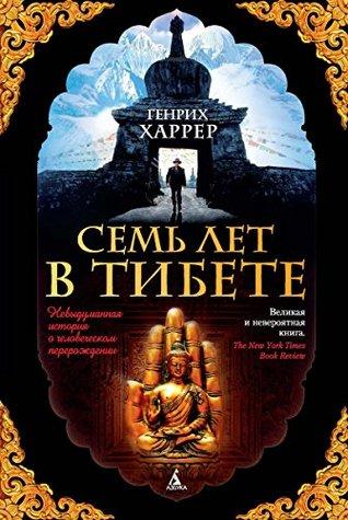 Семь лет в Тибете (The Big Book)