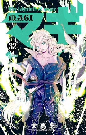 マギ 32 [Magi 32] (Magi: The Labyrinth of Magic, #32)