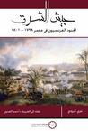 جيش الشرق: الجنود الفرنسيون في مصر 1798-1801