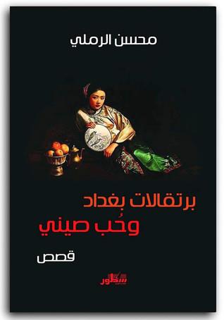 برتقالات بغداد وحب صيني