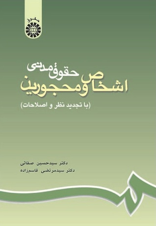 Image result for جزوه حقوق مدنی یک اشخاص و محجورین دکترصفایی