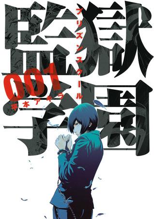 監獄学園 1 [Kangoku Gakuen #1]