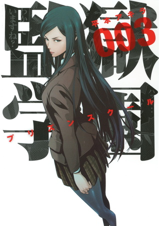 監獄学園 3 [Kangoku Gakuen 3] (Prison School, #3)