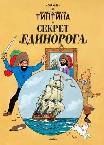 Tintin in Russian: The Secret of the Unicorn / Sekret Edinoroga
